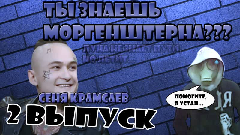УПОРОТЫЕ ШИЗОИДЫ 2 Season 1 - Сеня Крамсаев (Друг Моргенштерна)