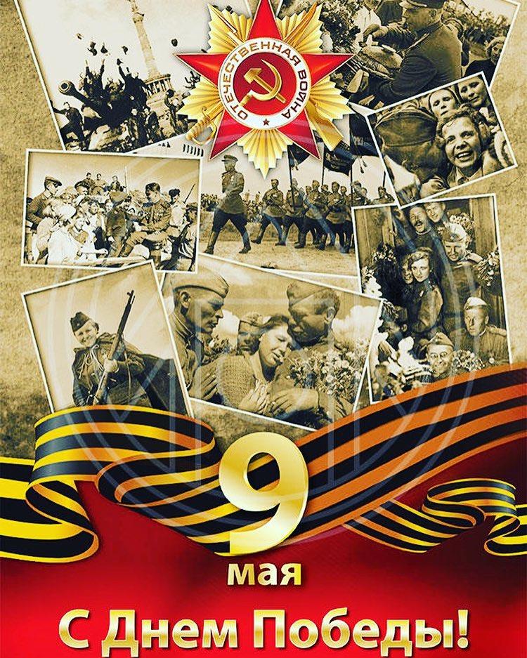Плакаты и открытки ко дню победы
