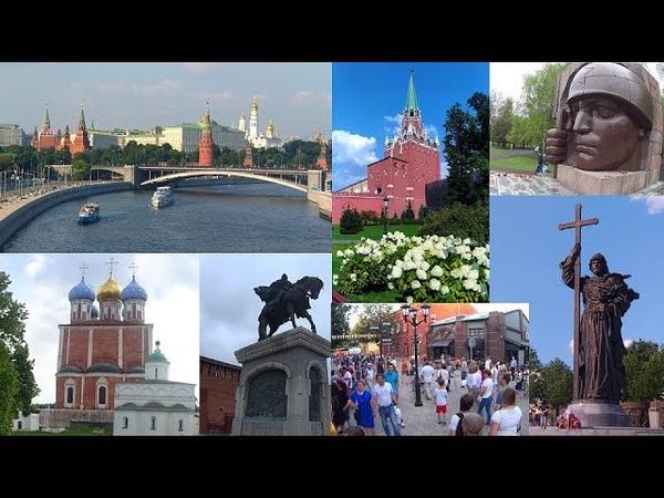 A Piece of Russia (Moscow, Kolomna, Ryazan)/Частичка России (Москва, Коломна, Рязань).