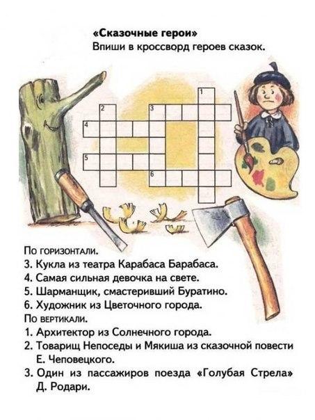 Кроссворды по сказкам Детям 5,