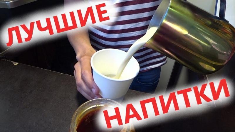 Где ВЫПИТЬ в Анапе Вкусный кофе и другие напитки Анапа цены