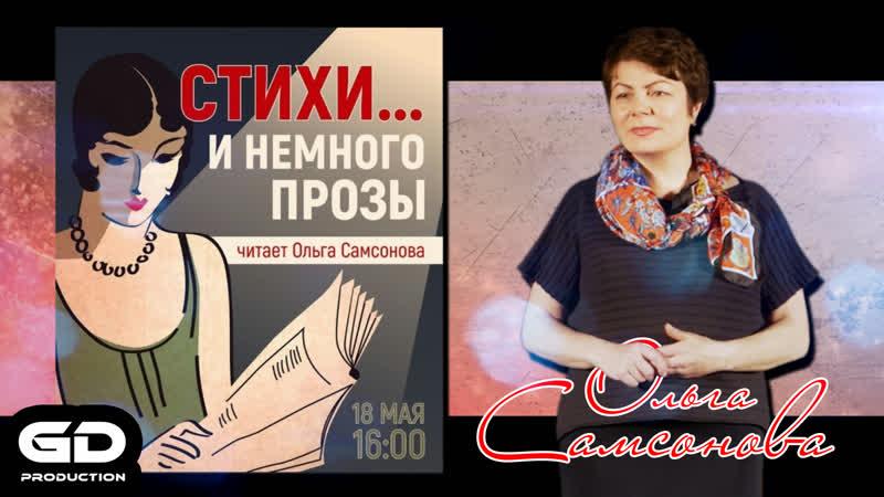 Ольга Самсонова | стихи классиков мировой литературы