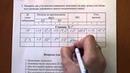 Измерение угла наклона (пример)