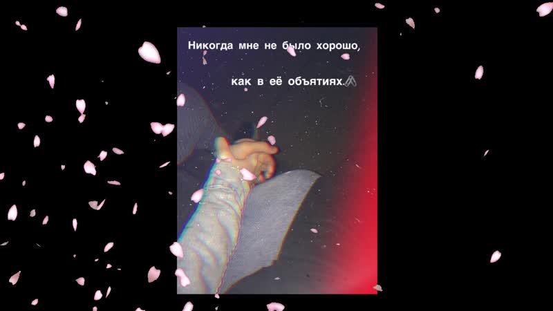 [prod.by Kirun乡]Ты мой ангел,мое счастье 💋🤞🏽