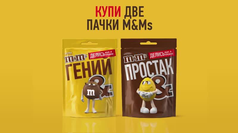 MMs_Коричневый и Желтый