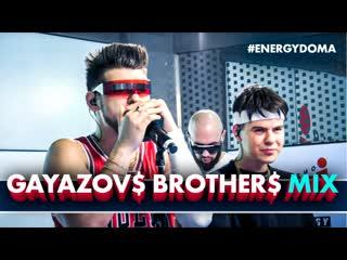 GAYAZOVS BROTHERS - По Синей Грусти, Дип-хаус, Кредо, Пьяный туман, Танцпол (Live @ Радио ENERGY)