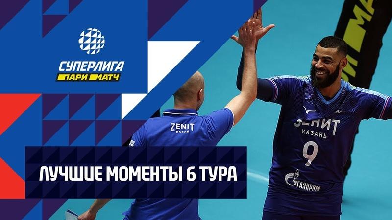 Топ 10 моментов 6 тура Мужской Суперлиги Париматч   Top 10 plays 6 round Parimatch Men's Superleague