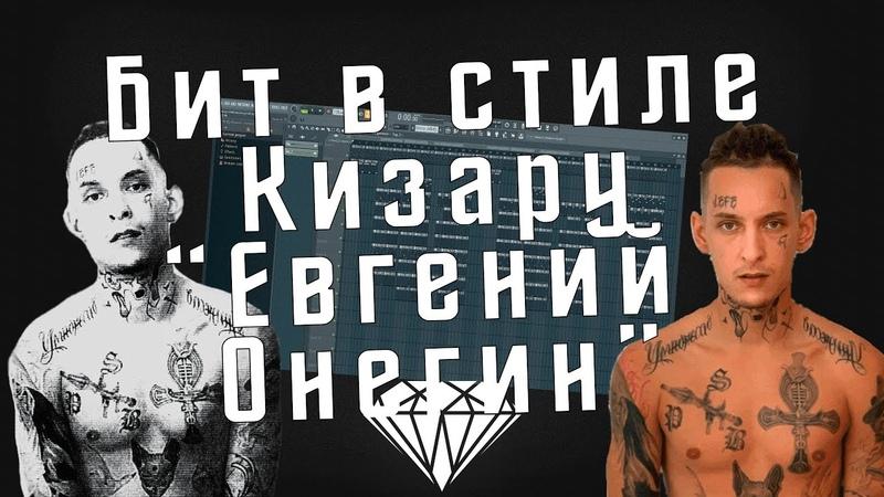 Как сделать бит в стиле Кизару Евгений Онегин в FL Studio - Разбор бита Kizaru Евгений Онегин