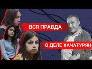 Вся правда о деле сестер Хачатурян