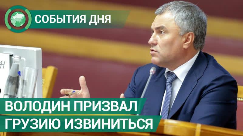 Володин потребовал от Грузии извинений за хамство в адрес России События дня ФАН ТВ