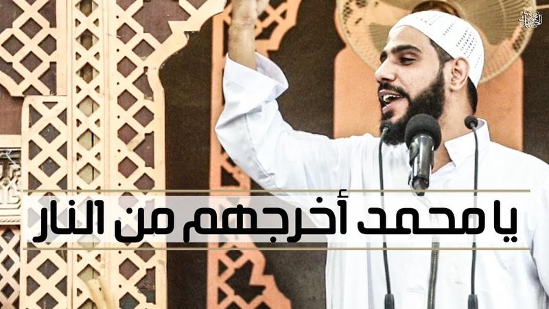 يا محمد أخرجهم من الناار l مشهد مؤثر ومبكي ير
