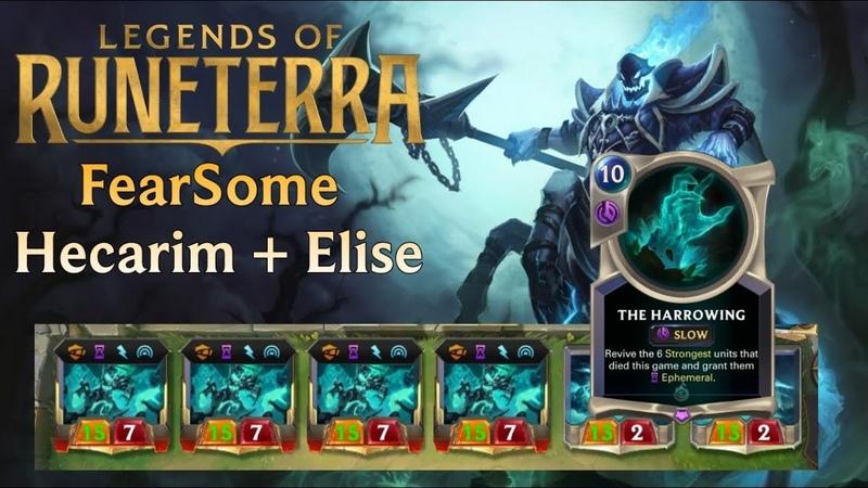 ЛУЧШАЯ ДЕКА В 0 9 0 ПАТЧЕ Fearsome Deck Legends of Runeterra
