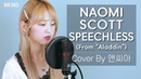 [앤씨아/NC.A] Aladdin(알라딘) OST 'Naomi Scott - Speechless' COVER(ENG SUB)