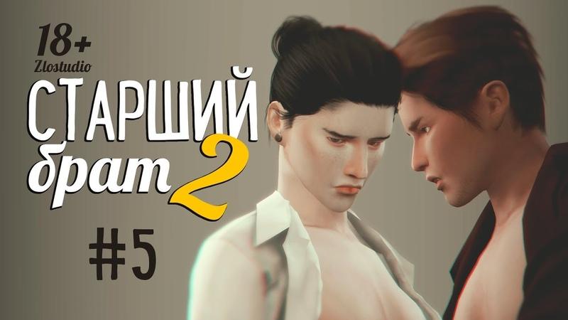 СЕРИАЛ The Sims 4 ► СТАРШИЙ БРАТ 2 сезон ► 5 СЕРИЯ ► ЯОЙ