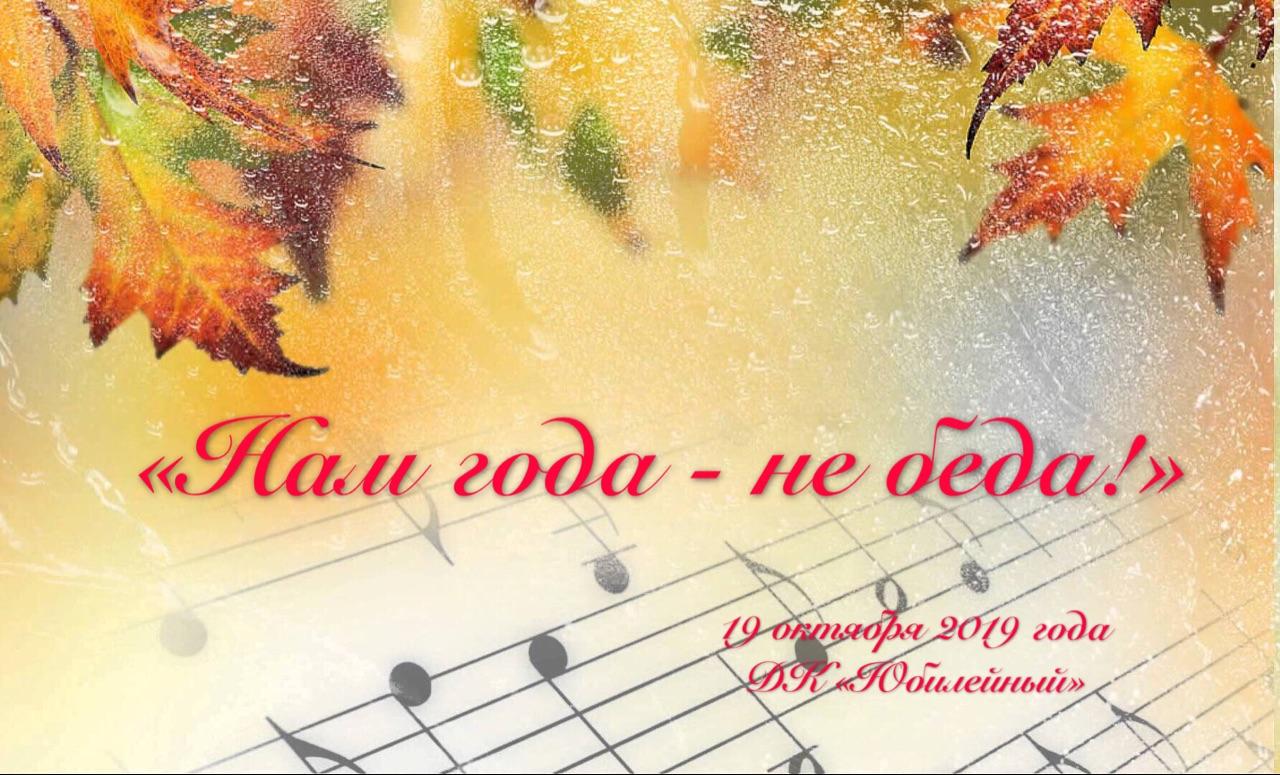 Фестиваль  «Нам года – не беда» @ Осташков ДК Юбилейный
