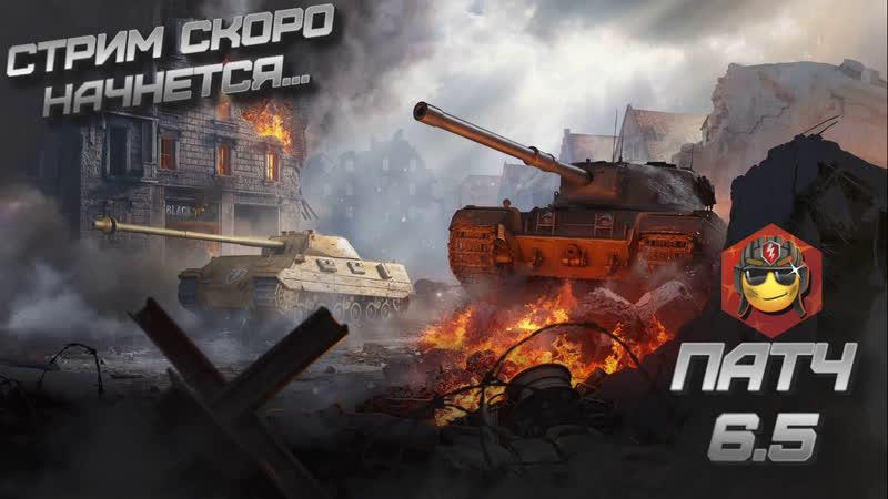 World of Tanks Blitz 18 | ПАТЧ 6.5 | Катаем взвод с подписчиками!
