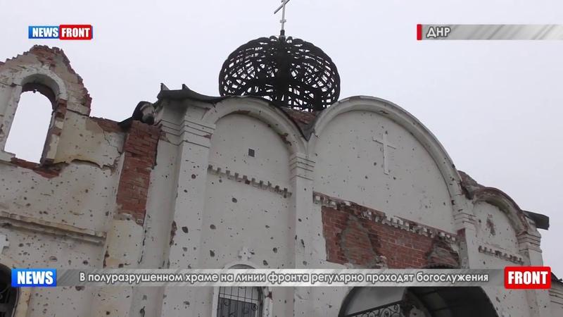 В полуразрушенном храме Донецка на линии фронта регулярно проходят богослужения