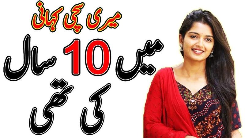 Meri Kahani Meri Zabani | Main 10 Saal Ki The | 5 Million HuB