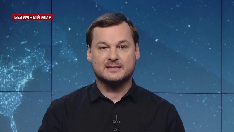 Русский Skyfall: последствия взрыва в Северодвинске, Безумный мир