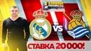 Реал Мадрид Реал Сосьедад прогноз и обзор футбола ставки на спорт
