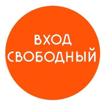 Афиша Ярославль СВОБОДНЫЙ ЯРОСЛАВЛЬ ;-) FREE YAROSLAVL