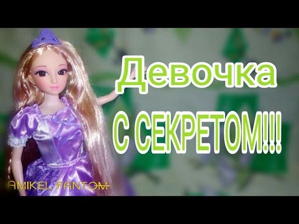ПОТРЯСАЮЩАЯ ПОДДЕЛКА РАПУНЦЕЛЬ Обзор поддельной куклы КОНКУРС