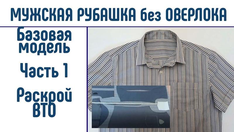 Мужская рубашка без оверлока. Базовая рубашка. Часть 1. Как кроить ткань в полоску. ВТО.