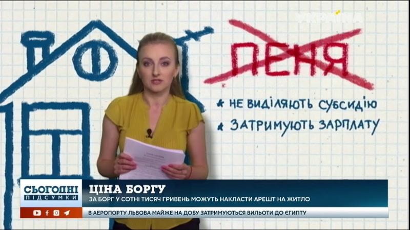 Українцям починають нараховувати штрафи за борги з комуналки