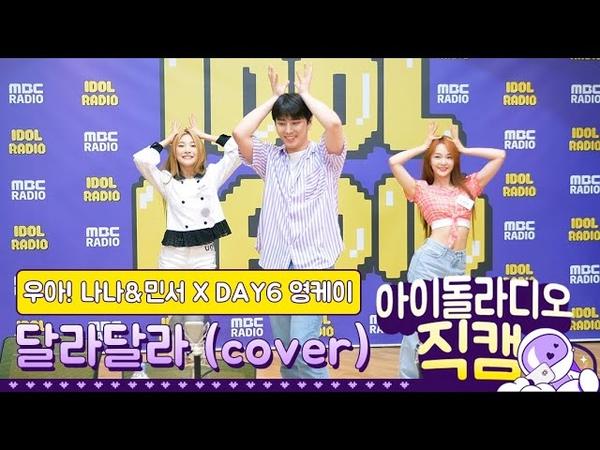 [IDOL RADIO] 200703 woo!ah!(우아!) 나나48124서 X DAY6 영케이 - 달라달라 (cover) 아이돌 라디오 직캠