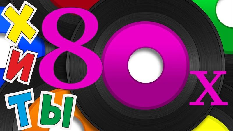 Хиты 80. Сборник популярных песен. Песни, которые мы танцевали и слушали под мафон в 80х.