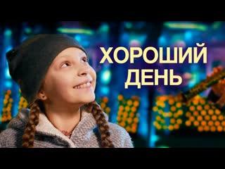 """Мелодрама """"Хороший День"""" (2019) 1-2 серия"""
