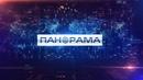 Вечерний выпуск новостей. 19.04.2019, Панорама