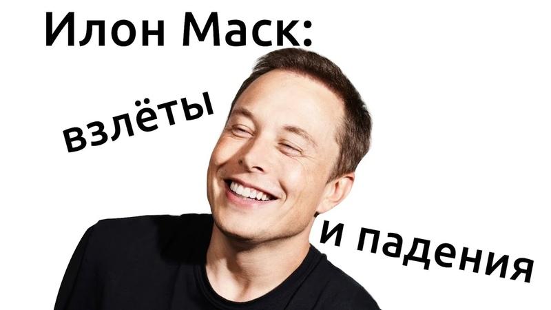 Мотивация от Илона Маска Вдохновляющая история компаний Tesla и SpaceX
