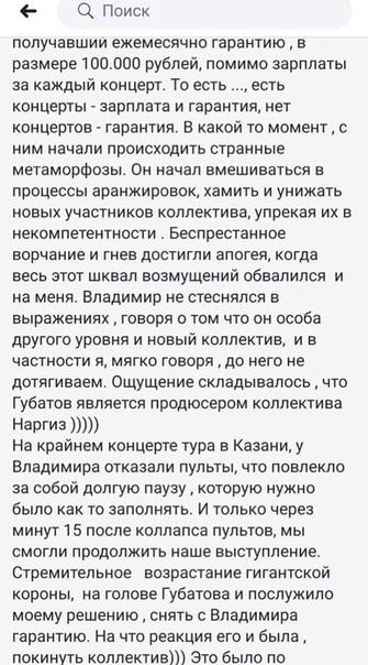 Наргиз Закирова со скандалом уволила звукорежиссера. Опять скандалит.Подробности на скринах.