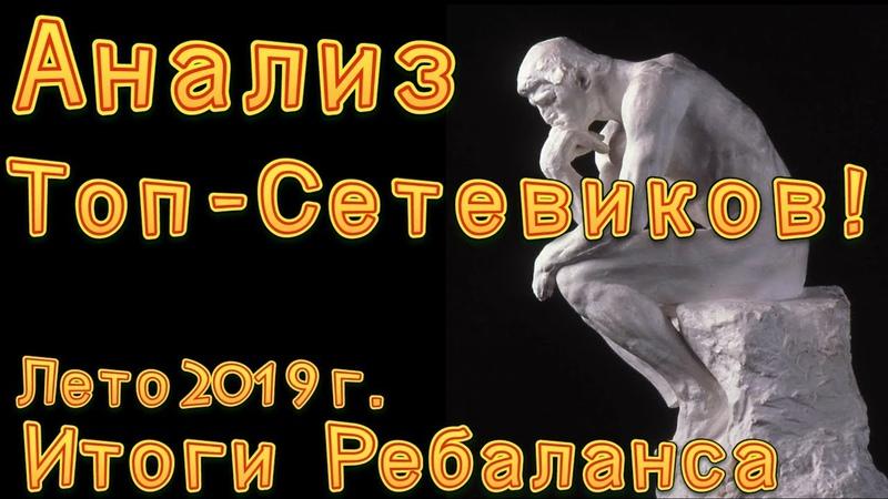 Asphalt 8 Анализ Топ Сетевиков Итоги Ре баланса Лето 2019г