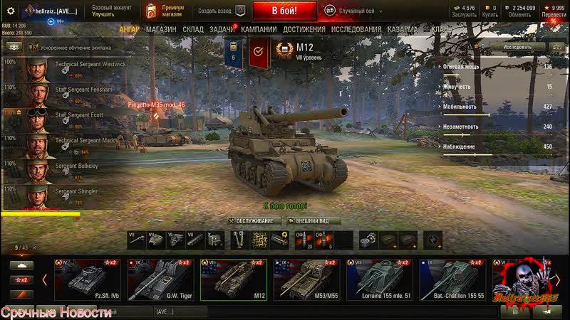 Упс Артавод 2 (World of Tanks)