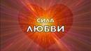 Сила любви Пламя жизни Единство со всем Божественный путь