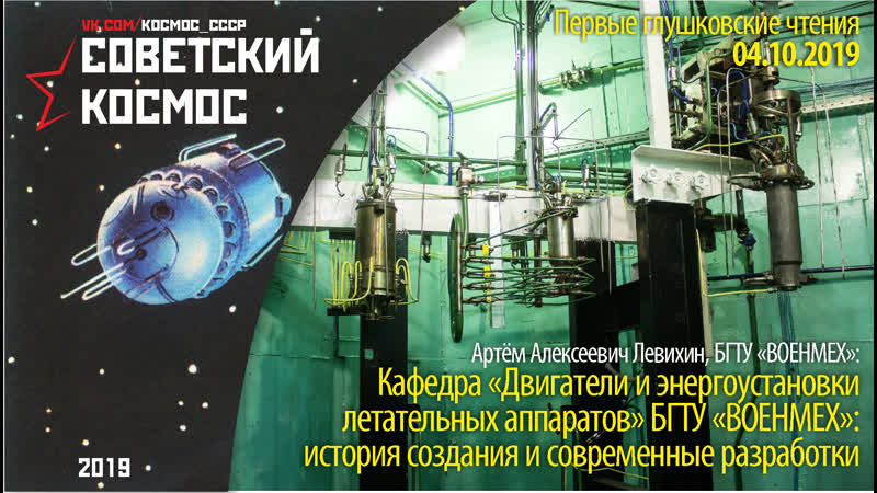 Кафедра А8 БГТУ «ВОЕНМЕХ»