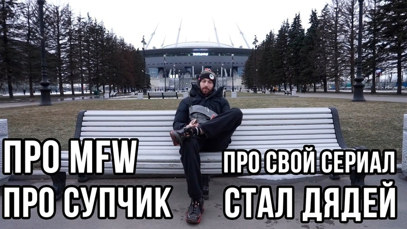 Влог - ПРО MFW, ПРО СУПЧИК, СВОЙ СЕРИАЛ, СТАЛ ДЯДЕЙ!