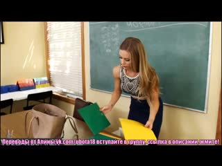 Nicole aniston милфа училка секс со зрелойс переводом