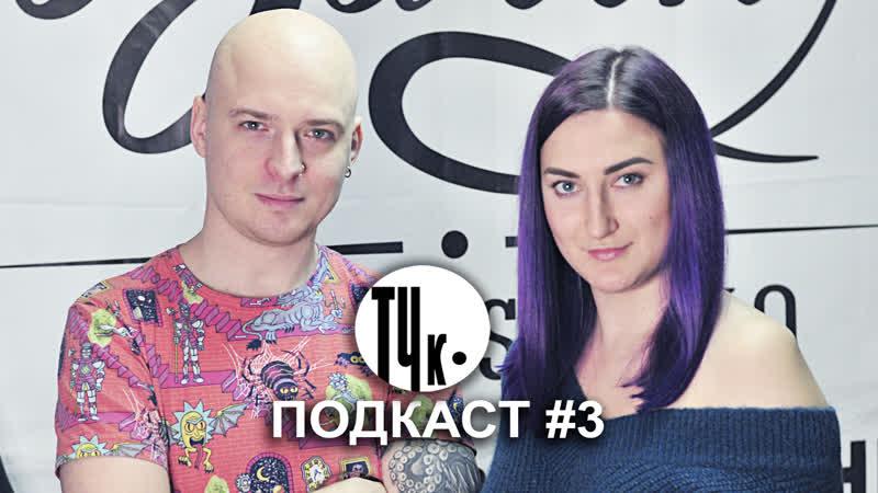 ТЧк подкаст 3. Юрий Баринов и Виолетта Зуева
