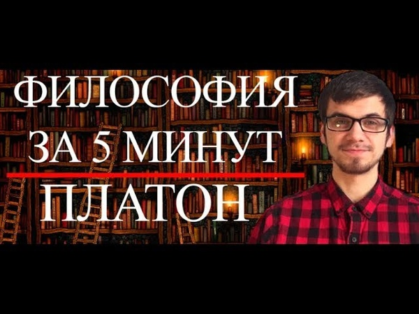 ФИЛОСОФИЯ ЗА 5 МИНУТ | Платон