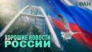 ФАН публикует список победителей конкурса Хорошие новости России