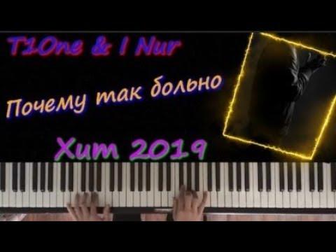 T1One I Nur Почему так больно караоке на пианино ноты
