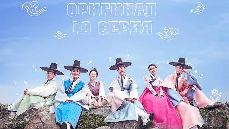 Цветочная команда: Брачное агентство Чосона / Flower Crew: Joseon Matchmaking Maneuver Agency - 10 / 16 (оригинал без перевода)