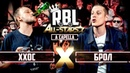 RBL: ХХОС VS БРОЛ (MAIN EVENT, RUSSIAN BATTLE LEAGUE) [RapNews]