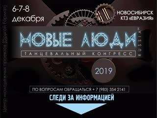 Танцевальный конгресс НОВЫЕ ЛЮДИ 2019_Новосибирск