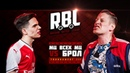 RBL: МЦ ВСЕХ МЦ VS БРОЛ (1/8, TOURNAMENT 3, RUSSIAN BATTLE LEAGUE) (FLOP FLOP)