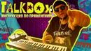 TALKBOX: Настройка и подключение (Инструкция)