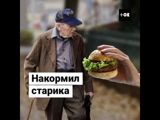 Заплатил за еду дедушке